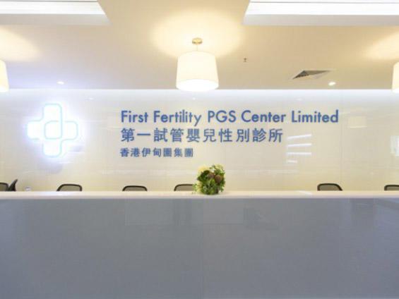 泰国第一试管婴儿中心_春雨国际