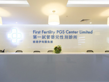 泰国第一试管婴儿中心