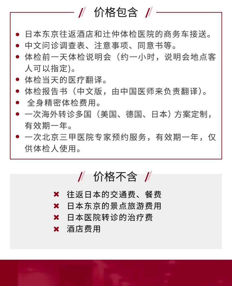 日本体检修改7.23修改_06.png
