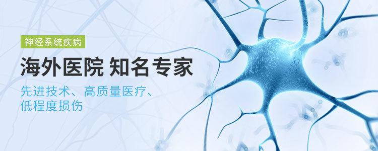 神经系统疾病